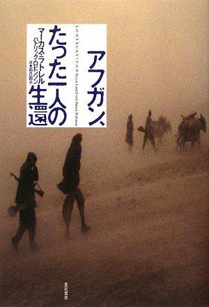アフガン、たった一人の生還 (亜紀書房翻訳ノンフィクション・シリーズ)