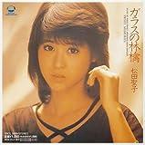 ガラスの林檎♪松田聖子