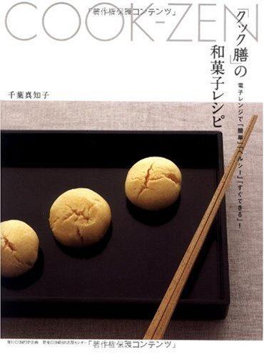 「クック膳」の和菓子レシピ —電子レンジで「簡単」「ヘルシー」「すぐできる」!