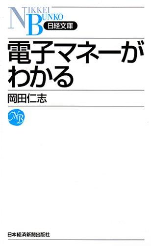電子マネーがわかる (日経文庫)