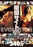 暗闇サイト ワケアリ26カップル 240分 (DVD)