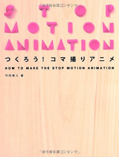 つくろう!コマ撮りアニメ - HOW TO MAKE THE STOP MOTION ANIMATION