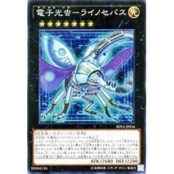 電子光虫-ライノセバス スーパーレア 遊戯王 シャイニング・ビクトリーズ shvi-jp056