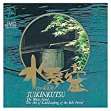水琴窟(すいきんくつ)/幻の音美術(サウンド・オブジェ)~CD超絶のサウンド・シリーズ(14)