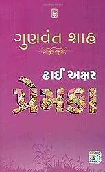 Dhai Akshar Prem Ka