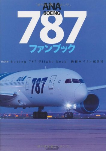 ANA BOEING787 フ (イカロス・ムック)