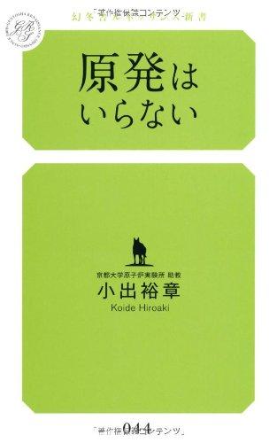 原発はいらない (幻冬舎ルネッサンス新書 こ-3-①)