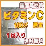 【メール便送料無料】【1kg】高品質国産ビタミンC粉末(L-アスコルビン酸)美容・健康維持・残留塩素除去に!(計量スプーン付)