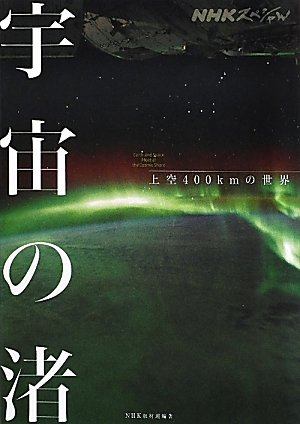 NHKスペシャル 宇宙の渚―上空400kmの世界 (NHKスペシャル)