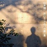 山本精一カバー・アルバム第一集
