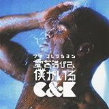 愛を浴びて、僕がいる(初回限定盤)(DVD付)