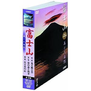 富士山 美と大自然 [DVD]