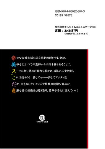 人妻女教師美砂子 (リアルドリーム文庫3)