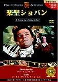 楽聖ショパン[DVD]