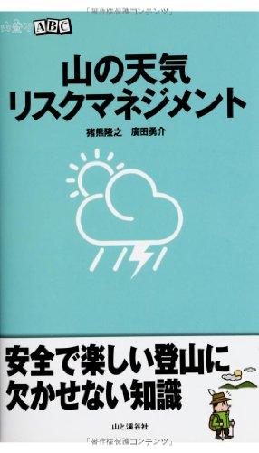 山の天気リスクマネジメント (山登りABC)