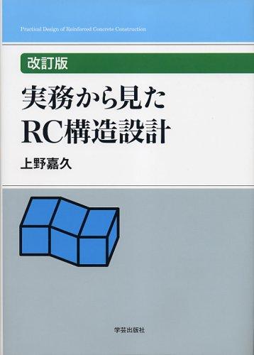 実務から見たRC構造設計 改訂版