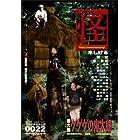 怪 vol.0022 (カドカワムック 248)
