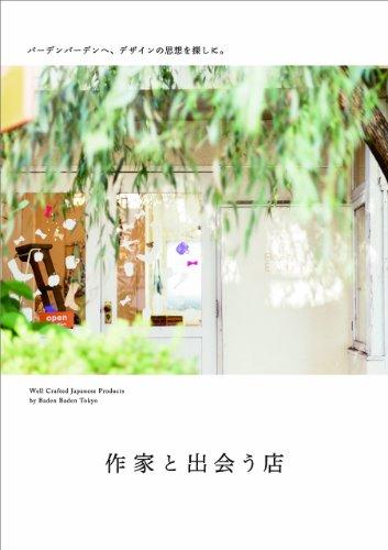 作家と出会う店  バーデンバーデンへ、デザインの思想を探しに。