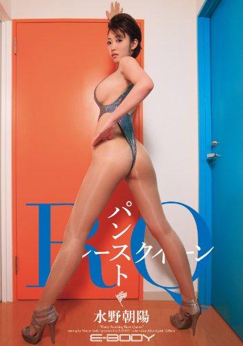 パンストRQ 水野朝陽 E-BODY [DVD]