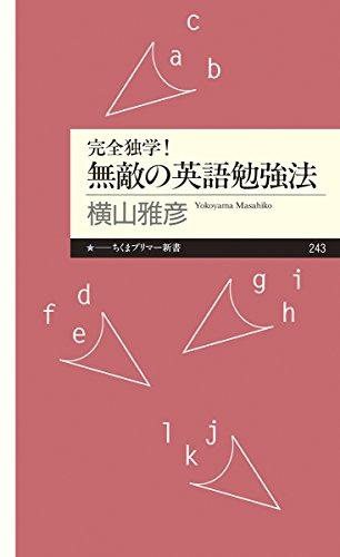 完全独学! 無敵の英語勉強法 (ちくまプリマー新書 243)