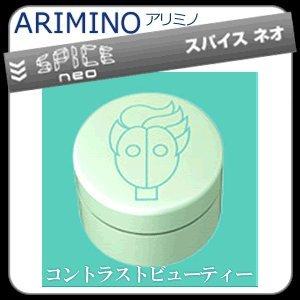 アリミノ スパイスネオ グリースワックス SPICE arimino