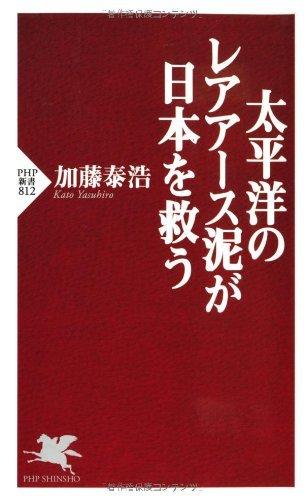 太平洋のレアアース泥が日本を救う (PHP新書)
