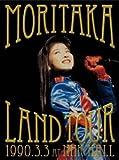 森高ランド・ツアー1990.3.3 at NHKホール(Blu-ray+2CD)