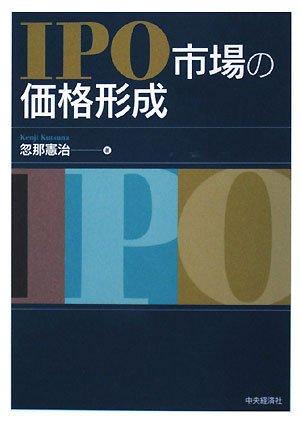 IPO市場の価格形成