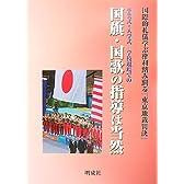 卒業式・入学式 学校現場での国旗・国歌の指導は当然―国際的礼儀学ぶ権利踏み躙る「東京地裁判決」