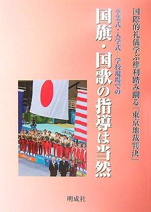 卒業式・入学式-学校現場での国旗・国歌の指導は当然