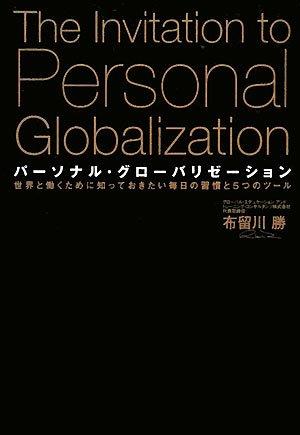 パーソナル・グローバリゼーション―世界と働くために知っておきたい毎日の習慣と5つのツール