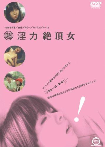 桃色映画クラシックス 超淫力 絶頂女 [DVD]