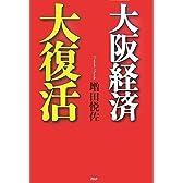 大阪経済大復活