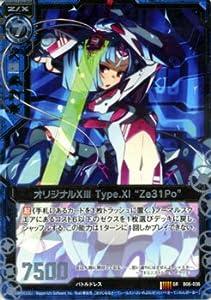 "Z/X ゼクス カード オリジナルXIII Type.XI ""Ze31Po"" (SR) / 五神竜の巫女(B06)"
