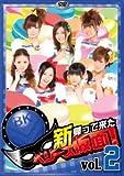 新 帰って来た ベリーズ仮面! Vol.2 ダイキサウンド UFBW-1182