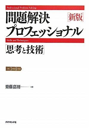 新版 問題解決プロフェッショナル—思考と技術 [単行本] / 齋藤 嘉則 (著); ダイヤモンド社 (刊)