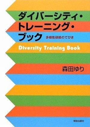 ダイバーシティ・トレーニング・ブック 多様性研修のてびき