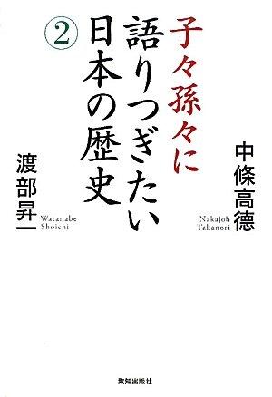 子々孫々に語りつぎたい日本の歴史〈2〉