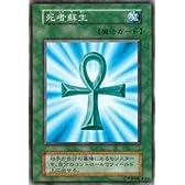 遊戯王カード 死者蘇生 VOL2-33SR