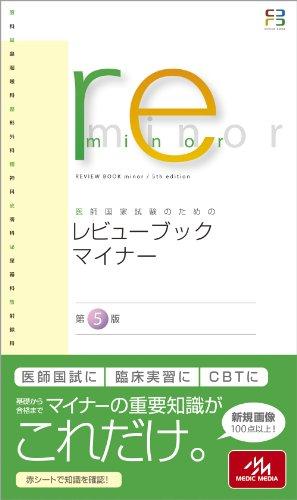 医師国家試験のためのレビューブック・マイナー