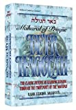 img - for Be'er hagolah : the classic defense of rabbinic Judaism through the profundity of the Aggadah (ArtScroll Judaica classics) book / textbook / text book