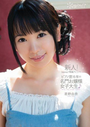 新人! kawaii*専属デビュ→ ピアノ歴16年の名門お嬢様女子大生♪ 君野由奈 kawaii [DVD]