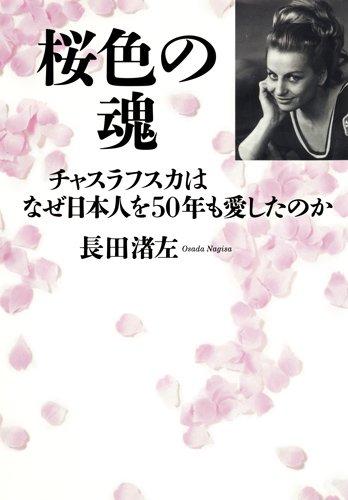 桜色の魂~チャスラフスカはなぜ日本人を50年も愛したのか