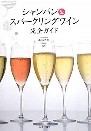 シャンパン&スパークリングワイン完全ガイド