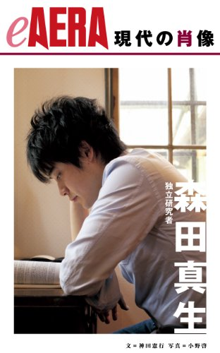 現代の肖像 森田真生 eAERA