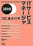 ITサービスマネージャ「専門知識+午後問題」の重点対策〈2010〉 (情報処理技術者試験対策書)