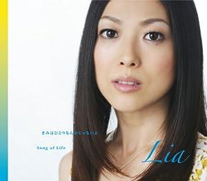 LIA - KIMI WA HITORI NANKAJA NAIYO/SONG OF LIFE - Amazon.com Music