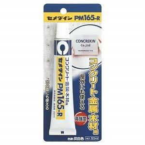 セメダイン 専用接着剤 PM165R コンクリート・金属・木材用 P50ml RE-220 / 6セット