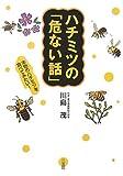 ハチミツの「危ない話」—本物のハチミツを食べてみたい!