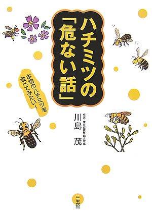 ハチミツの「危ない話」―本物のハチミツを食べてみたい!